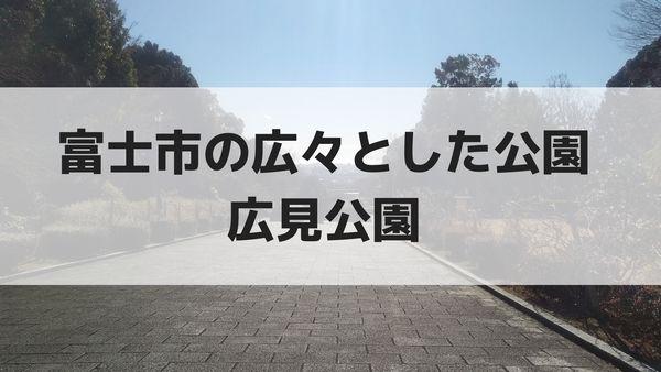 富士市の広々とした公園 広見公園