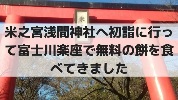 米之宮浅間神社へ初詣に行って富士川楽座で無料の餅を食べてきました