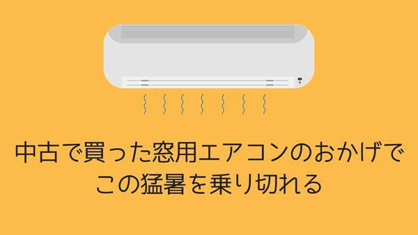 中古で買った窓用エアコンのおかげでこの猛暑を乗り切れる