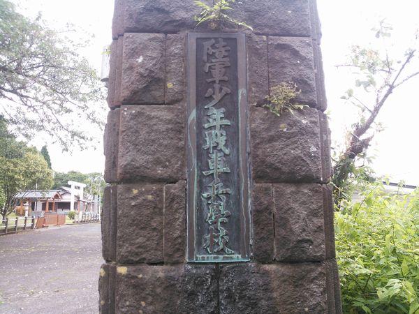 元陸軍少年戦車兵学校の門
