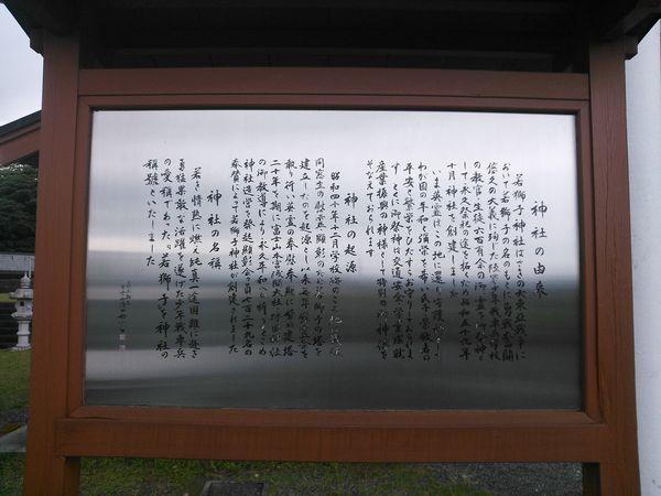 若獅子神社の由来・起源・称号