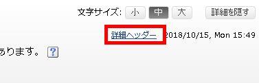 Yahooメール詳細ヘッダー