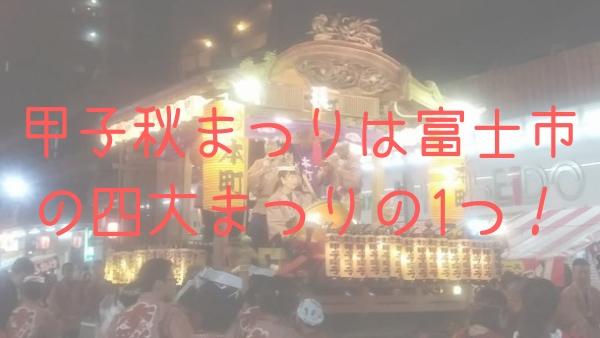 甲子秋まつりは富士市の四大まつりの1つ