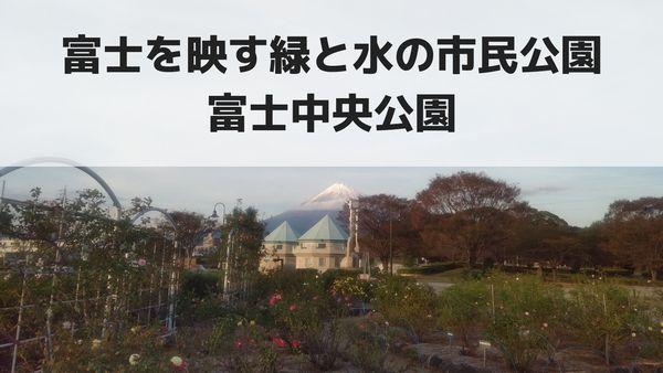 富士を映す緑と水の市民公園富士中央公園