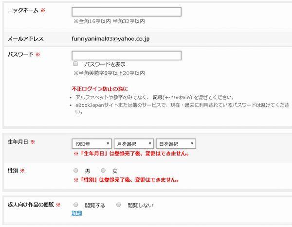eBookJapan会員情報の入力