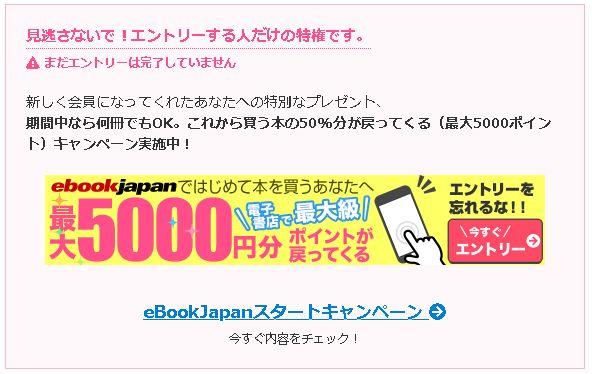 eBookJapan会員登録特典