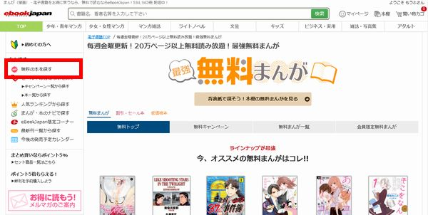 eBookJapan無料漫画