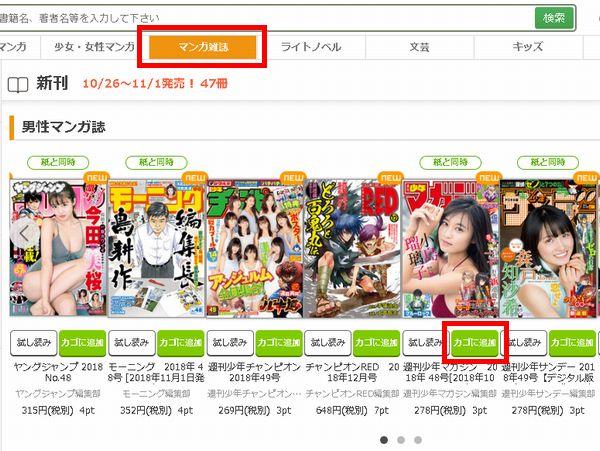 eBookJapan電子書籍購入