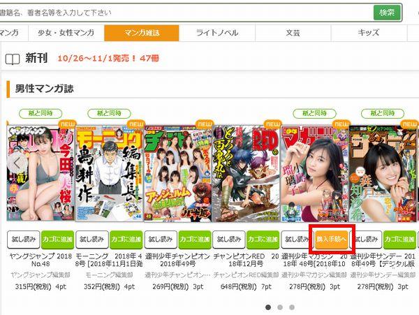 eBookJapanポイントで電子書籍購入