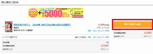 eBookJapan買い物かご