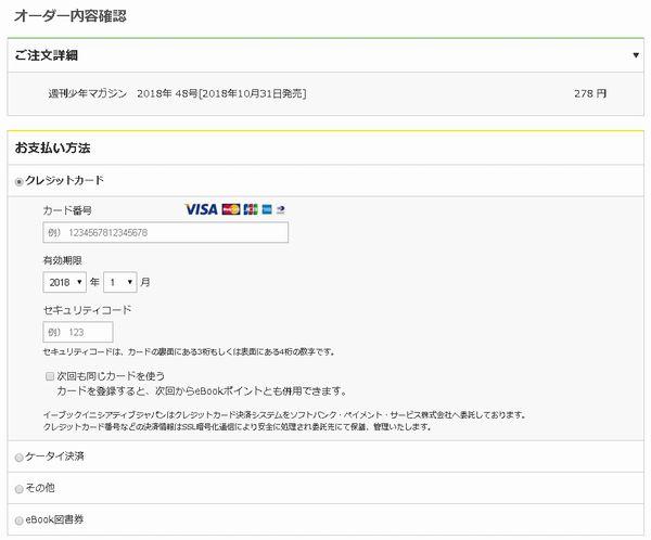 eBookJapanオーダー内容の確認