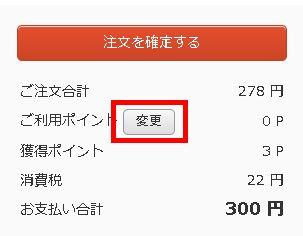 eBookJapan利用ポイントの変更