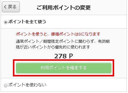 eBookJapan全額ポイント払い