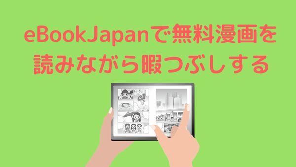 eBookJapanで無料漫画を 読みながら暇つぶしする
