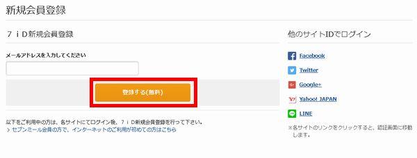 オムニ7新規会員登録メールアドレス入力
