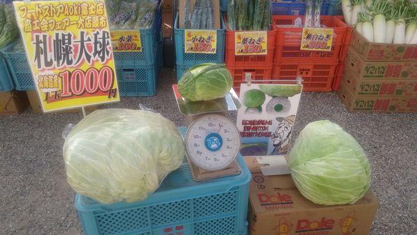 富士産業まつり商工フェア野菜