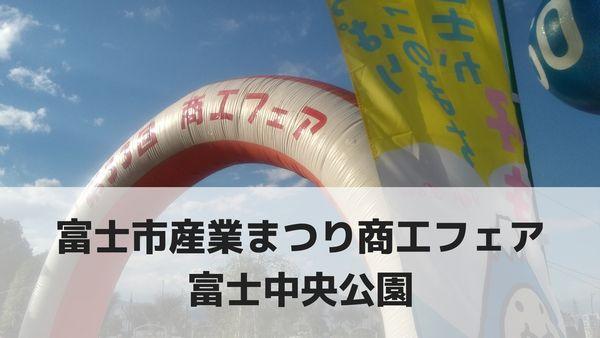 富士市産業まつり商工フェアを見に富士中央公園に行ってきました