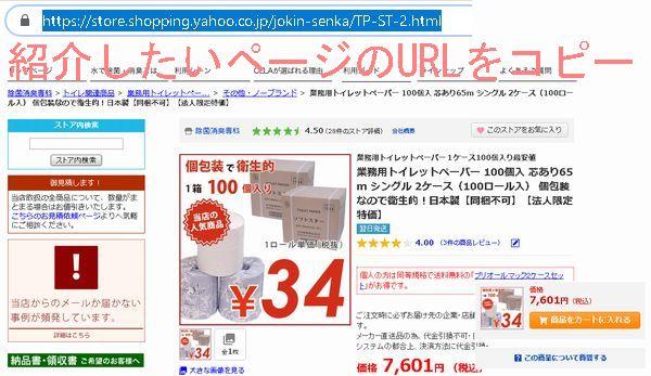 YahooショッピングURL