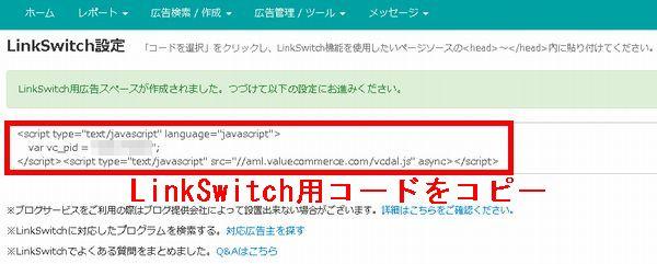 バリューコマースLinkSwitchコードコピー