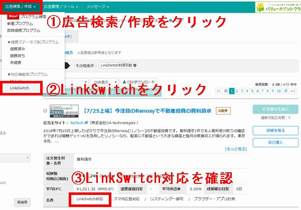 LinkSwitch対応の広告プログラム検索のやり方