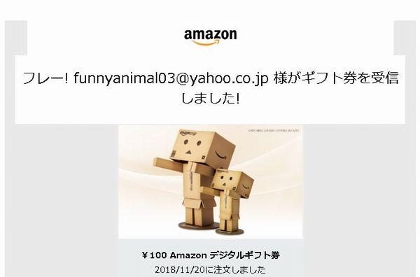 Amazonギフト券Eメールタイプ受信記録