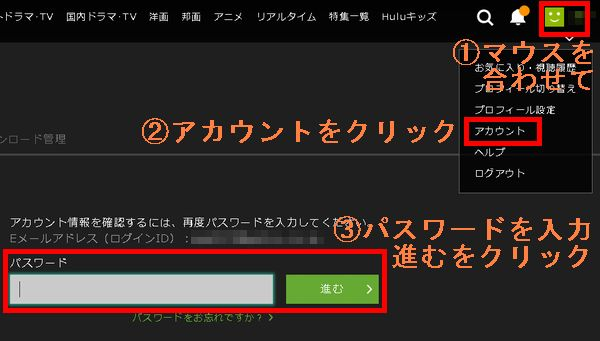 Hulu無料期間の確認方法
