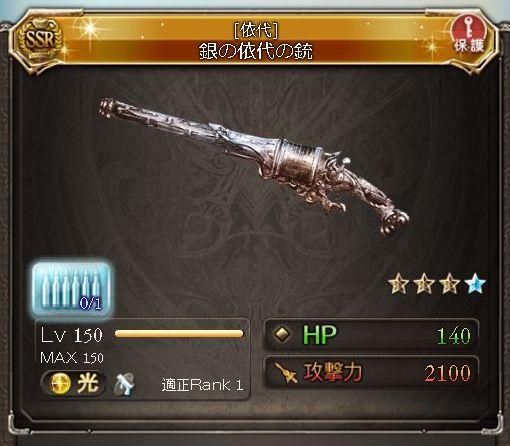 銀の依代の銃を最終上限解放