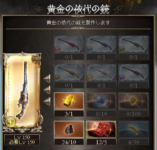 黄金の依代の銃必要素材