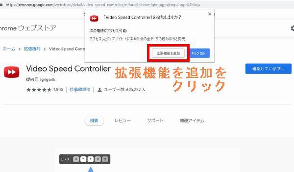 Video Speed Controller拡張機能を追加