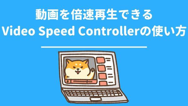 動画を倍速再生できるVideo Speed Controllerの使い方