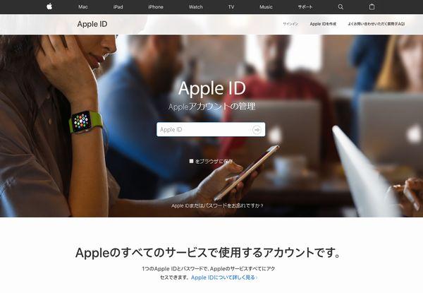 appleフィッシングサイトトップページ