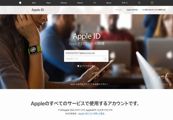 appleフィッシングサイトパスワード入力