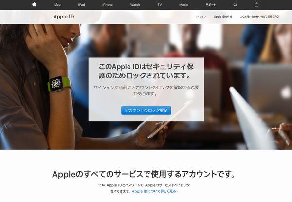 appleフィッシングサイトアカウントロック
