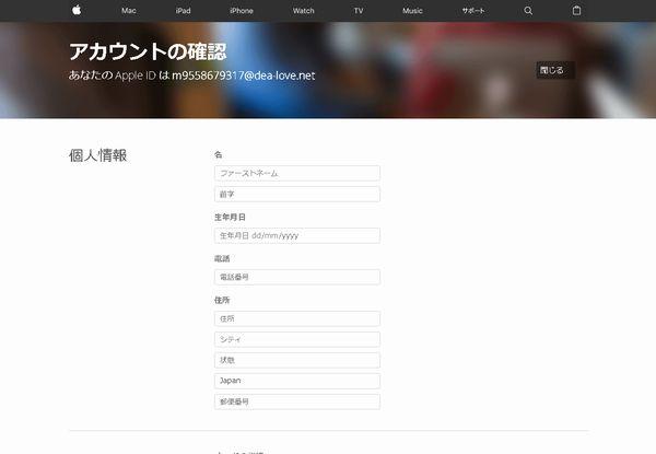 appleフィッシングサイト個人情報入力