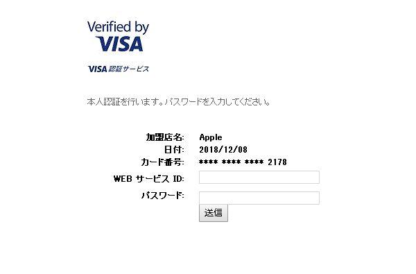appleフィッシング詐欺クレジット本人認証
