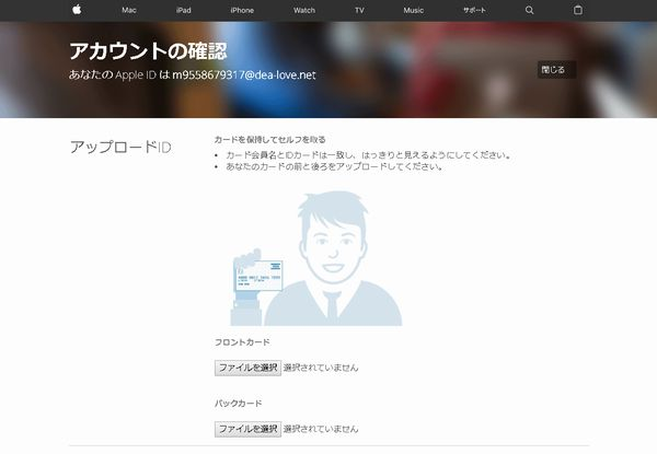 appleフィッシング詐欺免許証アップロード