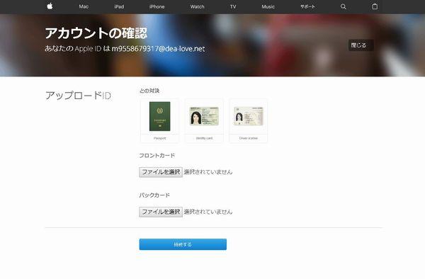 appleフィッシング詐欺パスポートアップロード