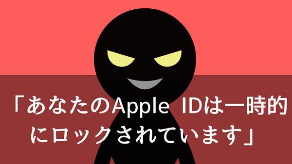 「あなたのApple IDは一時的にロックされています」はフィッシング詐欺メールなので入力しないように注意しよう!