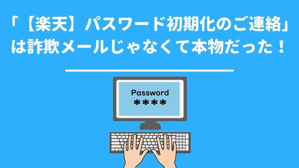 「【楽天】パスワード初期化のご連絡」は詐欺メールじゃなくて本物だった!