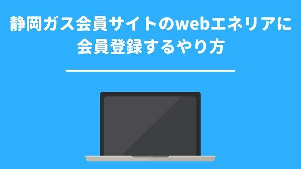 静岡ガス会員サイトのwebエネリアに会員登録するやり方