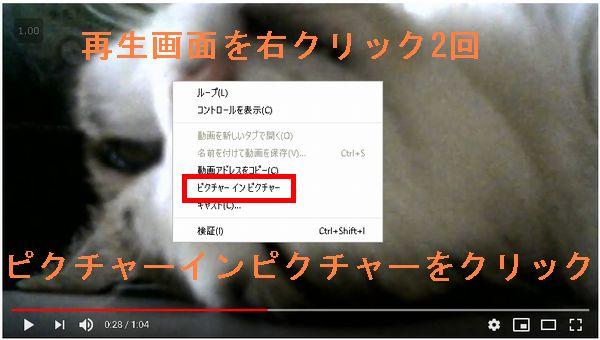 Youtubeピクチャー イン ピクチャー右クリック2回