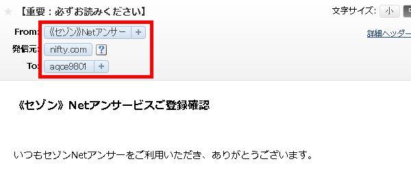 Yahooメール送信元