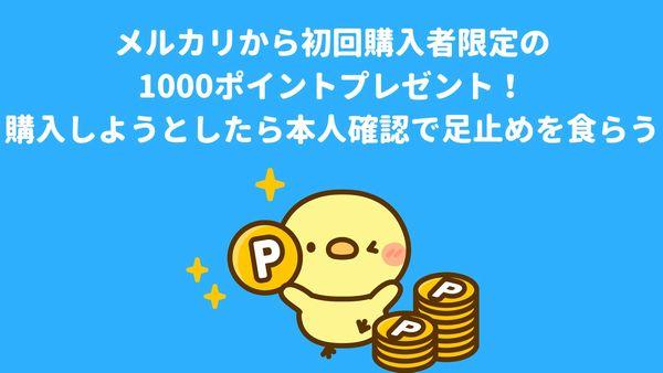 メルカリから初回購入者限定の1000ポイントプレゼント!購入しようとしたら本人確認で足止めを食らう