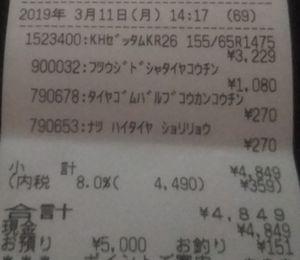 オートバックスタイヤ交換工賃レシート