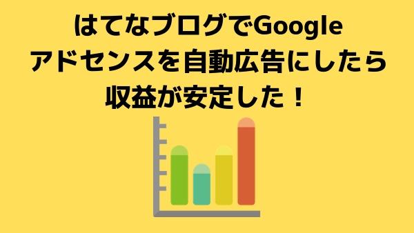 はてなブログでGoogleアドセンスを自動広告にしたら収益が安定した!