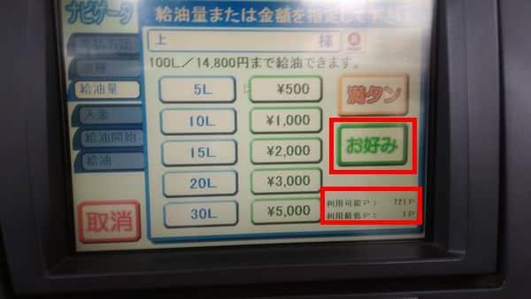 出光セルフ給油量または金額の指定