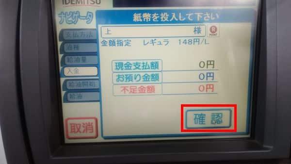出光セルフ楽天ポイント支払いで0円