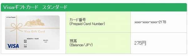 Visaギフトカード残高確認