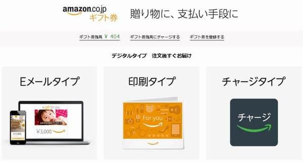Amazonギフト券デジタルタイプ