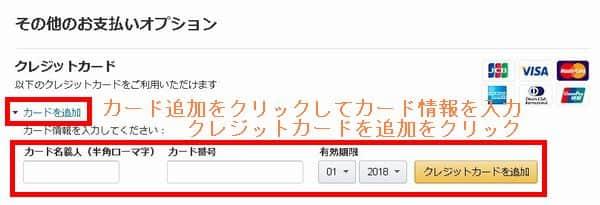 Amazonクレジットカード情報入力